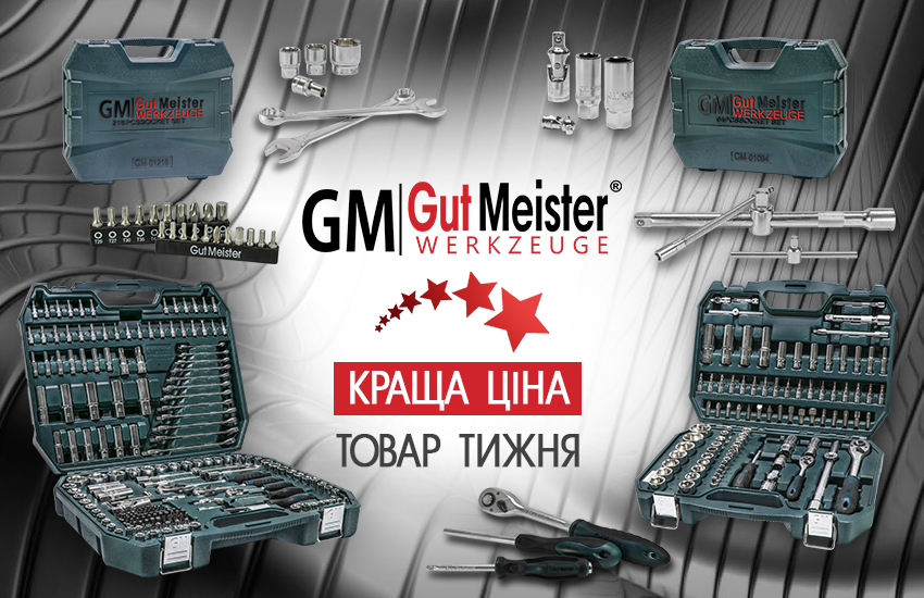 https://gmgutmeister.com/img/850productWeekGM.png